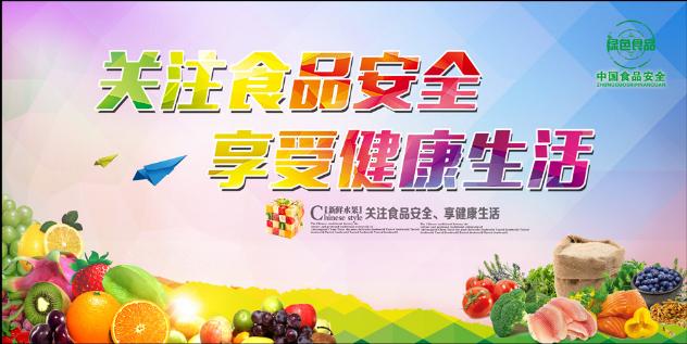 湖南食品产业科技创新三年行动计划(2018-2020)