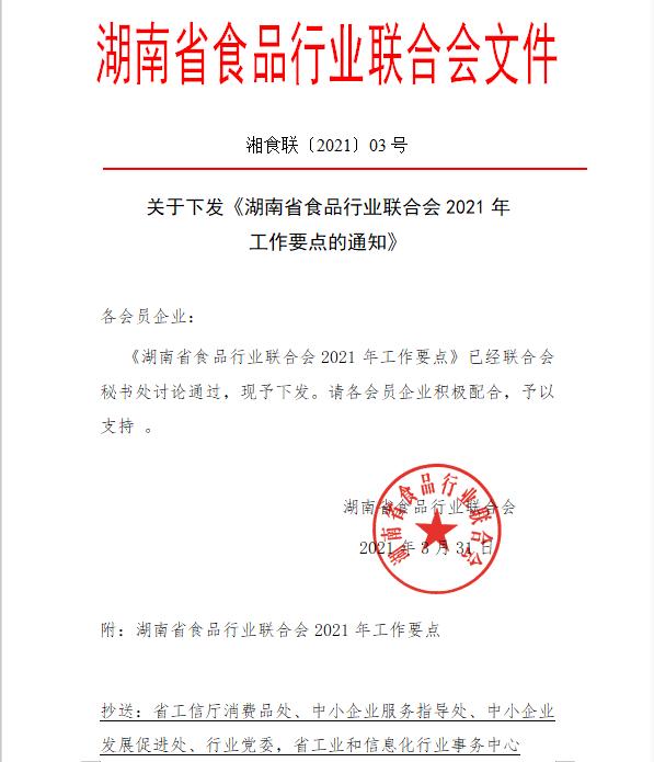 湖南省食品行业联合会2021年工作要点