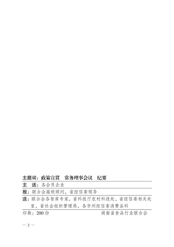 湘食联〔2018〕05号(1)_2.png