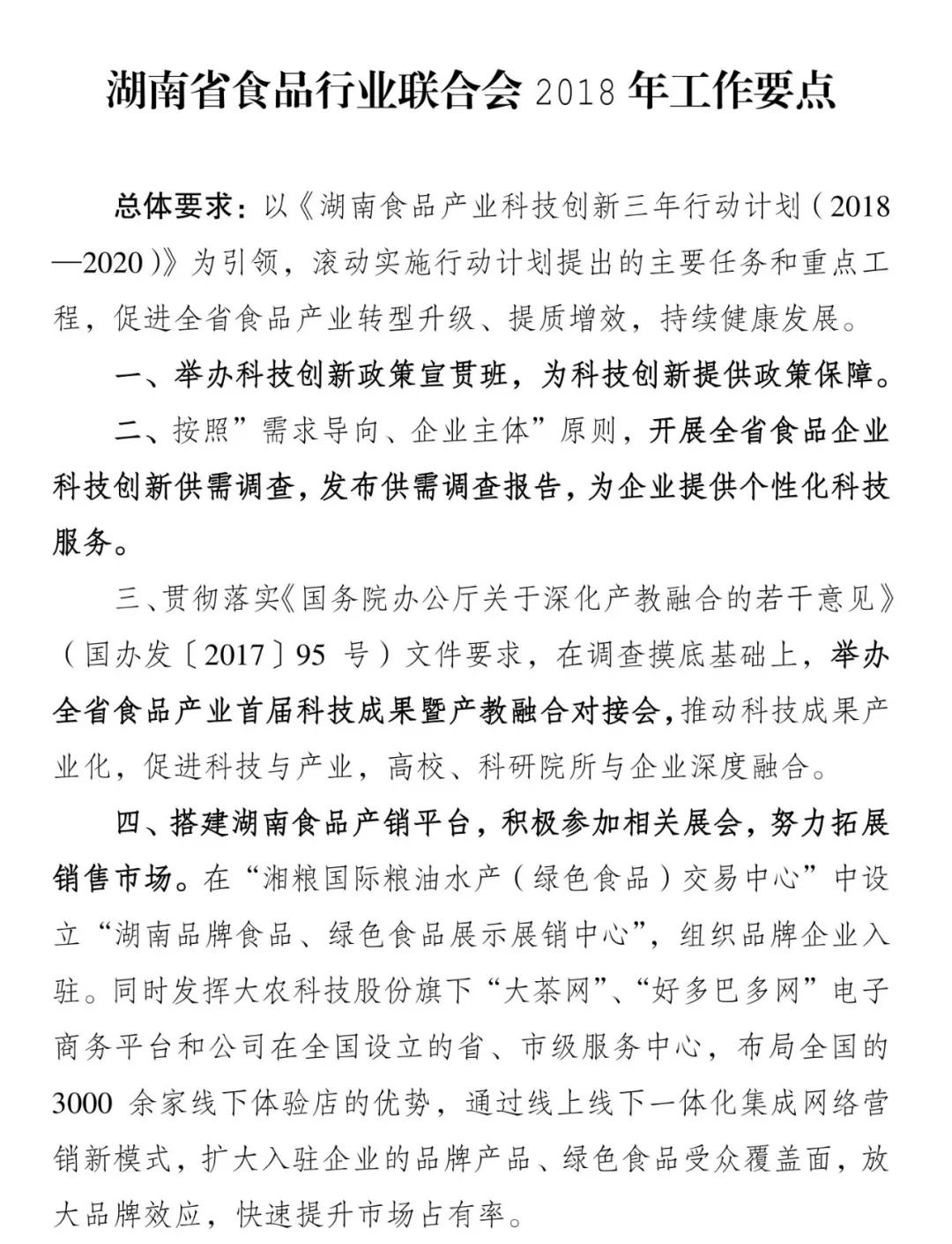 湘食联〔2018〕04号_3.png