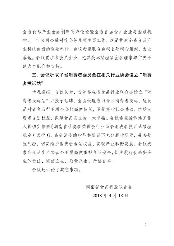 湘食联〔2018〕05号(1)_5.png