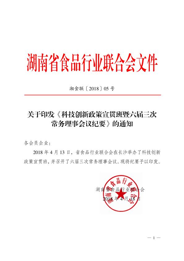 湘食联〔2018〕05号(1)_1.png