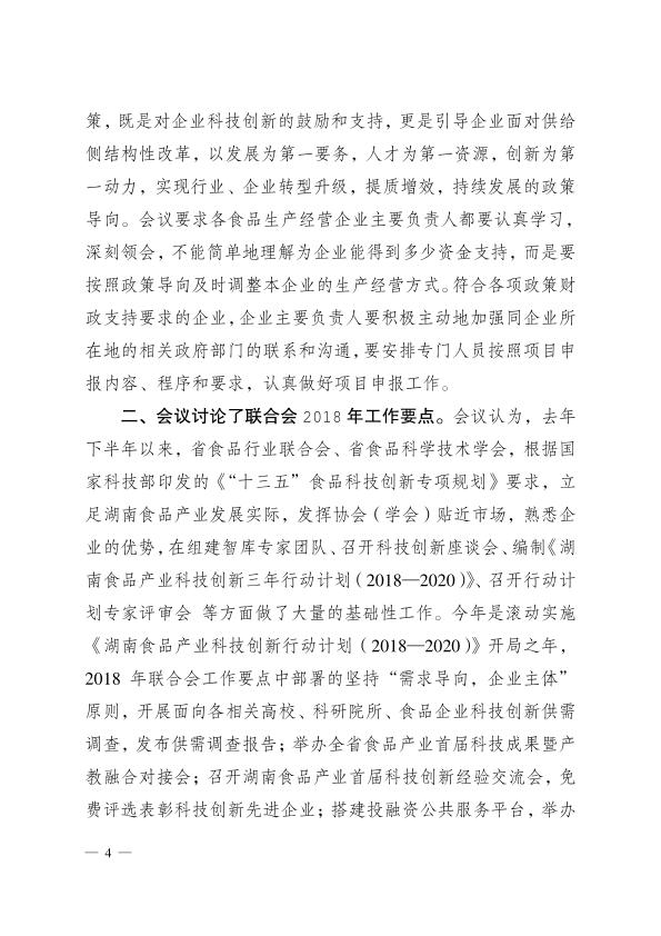 湘食联〔2018〕05号(1)_4.png