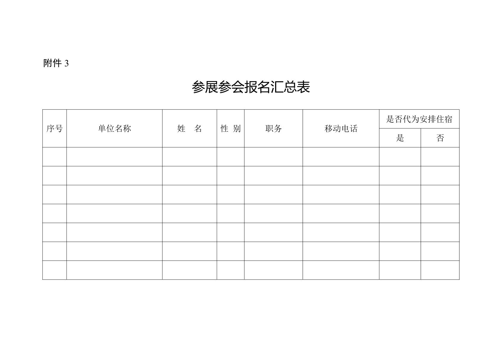 函(02)参加2018第十三届东亚国际食品交易博览会函_1_1.png