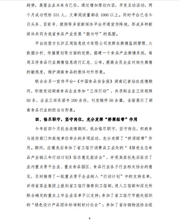 文件6.png